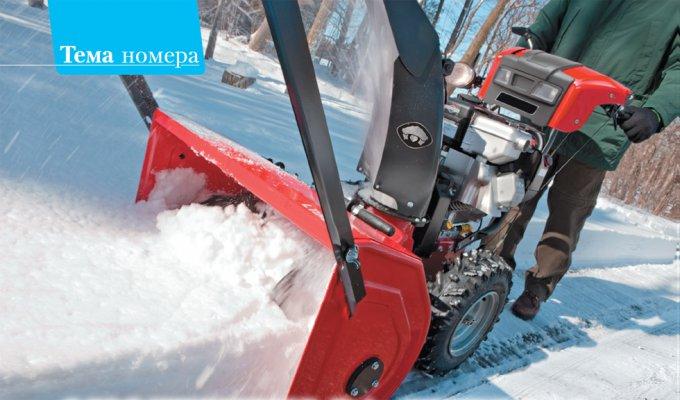 Охотники за снегом: техника для уборки территории // «Обустройство и Ремонт» №2 (697)