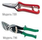 Ножницы для листового металла