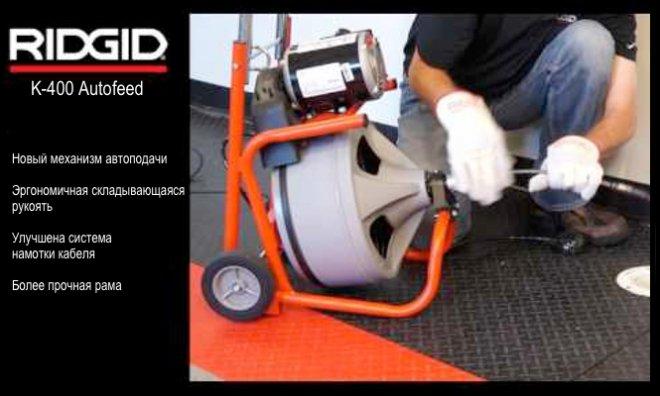 Усовершенствование прочистной машины для труб Ridgid K-400.