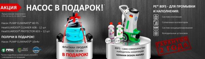 Получите насос для промывки теплообменников в подарок участвуя в акции Pipal Chemicals!