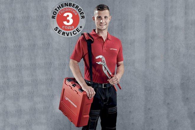 Все покупатели строительного инструмента Rothenberger могут рассчитывать на 3 года гарантии!