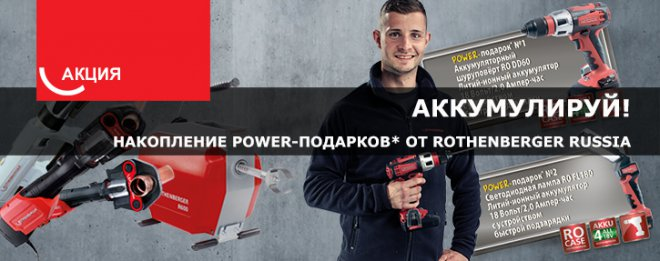 "Сезонная акция ""Аккумулируй!"" от Rothenberger Russia."