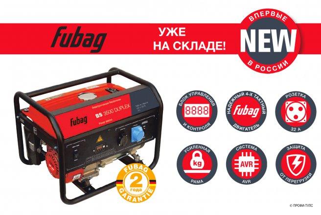 Отключения электричества больше не страшны - с новым генератором Fubag BS 3500 Duplex.